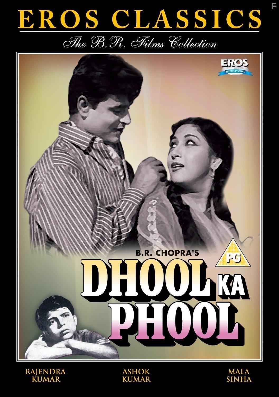 Индийский фильм цветок в пыли онлайн смотреть бесплатно
