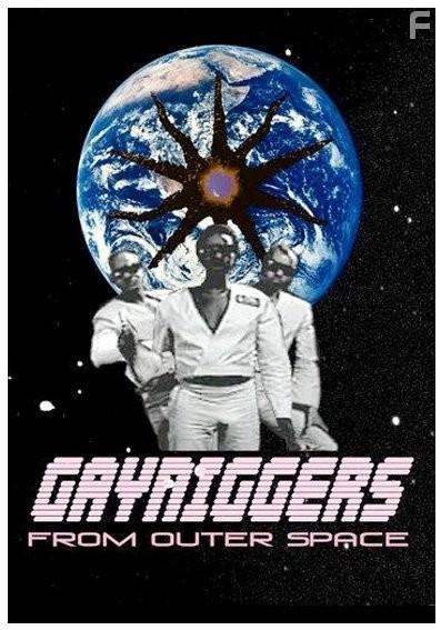 Гей нигеры из открытого космоса