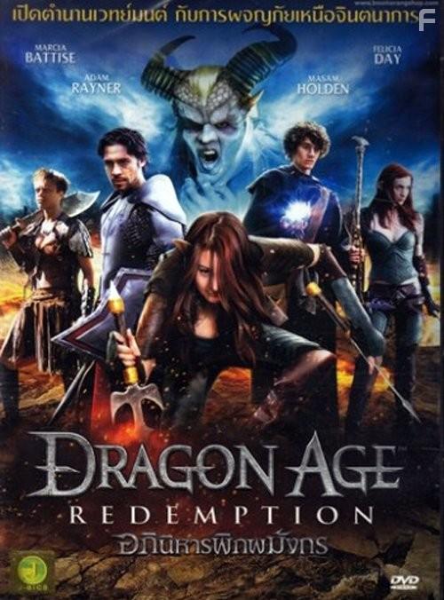 Скачать Dragon Age Искупление торрент