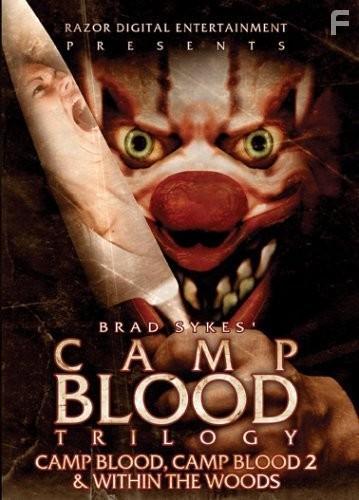 Кровавый лагерь 2 смотреть онлайн, 2000