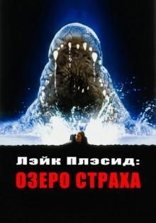 фильмы с Билл Лэйк