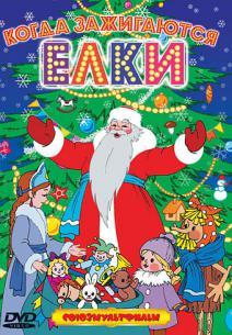 Старые советские мультфильмы к новогодним праздникам