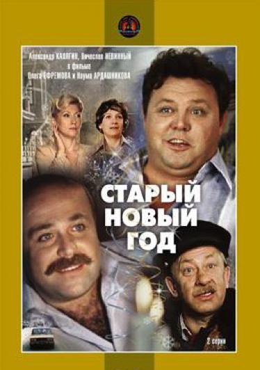 Лучшие советские фильмы про Новый год и Рождество в хорошем качестве