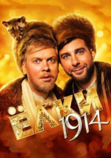 Новогодние русские комедии