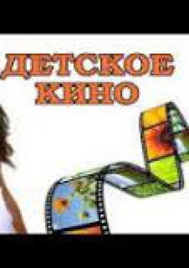 Детское кино, которое любят смотреть взрослые