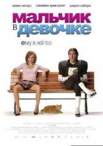 Лучшие фильмы об обмене телами главных героев