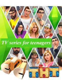 Cериалы для подростков