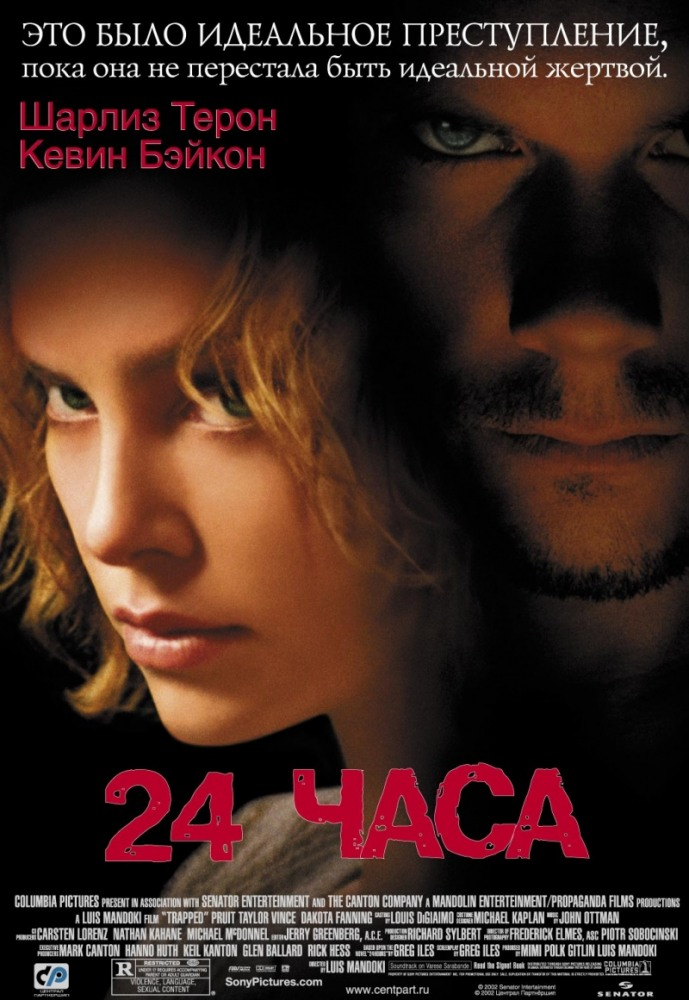 Кино про секс похищение