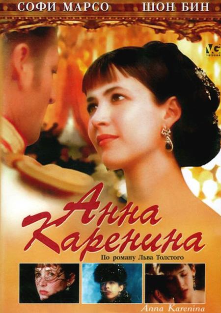 Анна Каренина (1985)