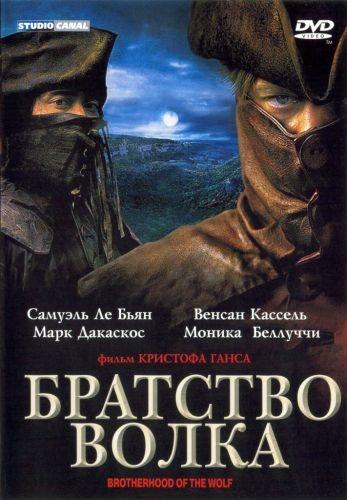 Братство Волка (2001) смотреть онлайн или скачать фильм ...