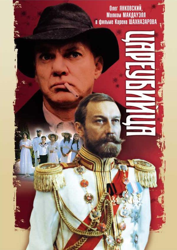Фильм о Династии Романовых