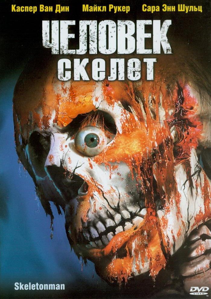 группа скелет монстр слушать на русском