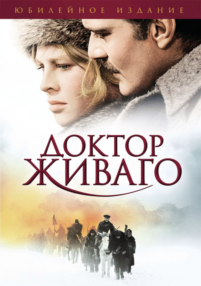 Доктор живаго (2002) смотреть онлайн или скачать фильм через.