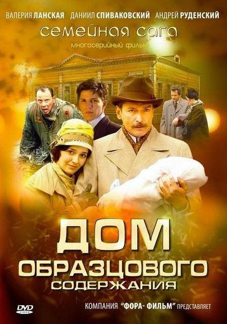 Содержание фильма The Conspirator