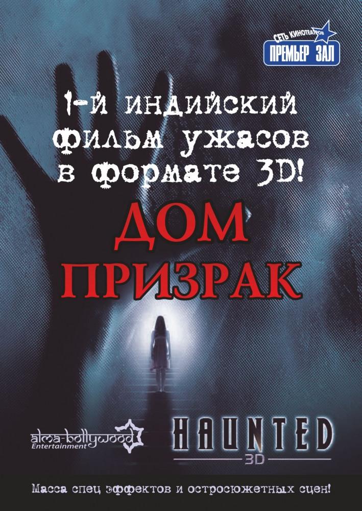 Порно ужасы за 2011 топ ф льми