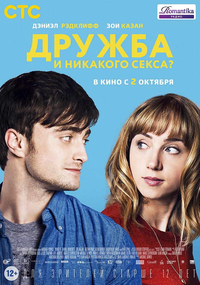 Секс по дружбе в украинском переводе онлайн