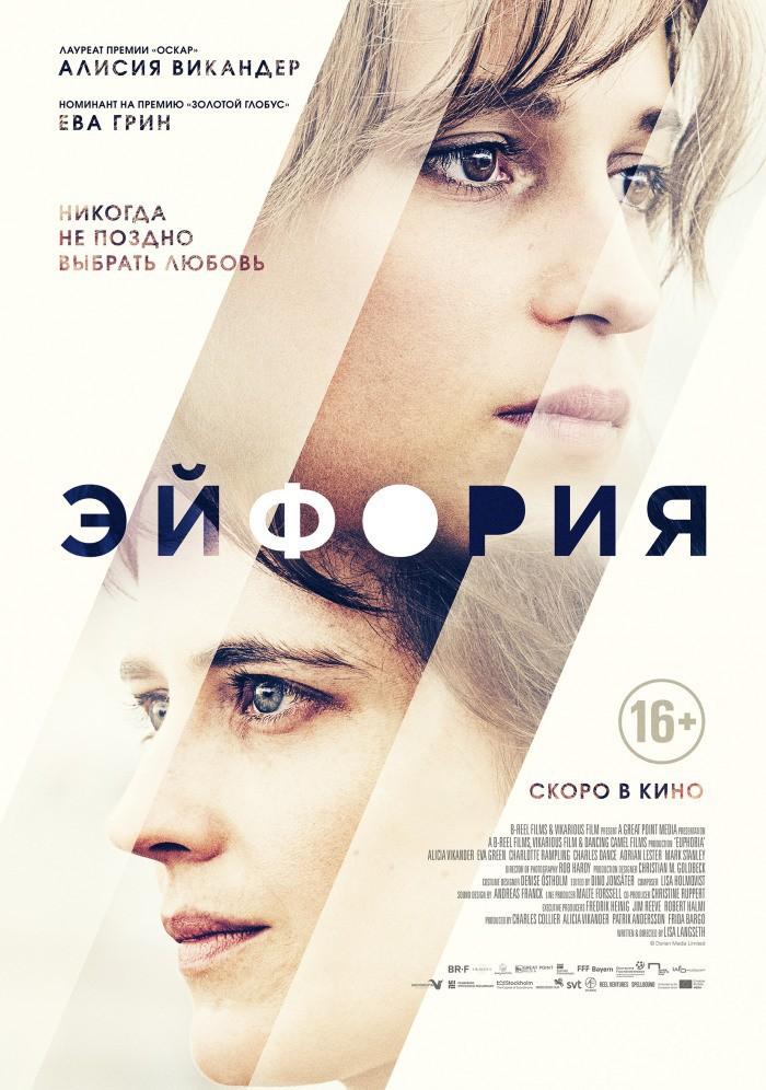 Эйфория (2018) HD