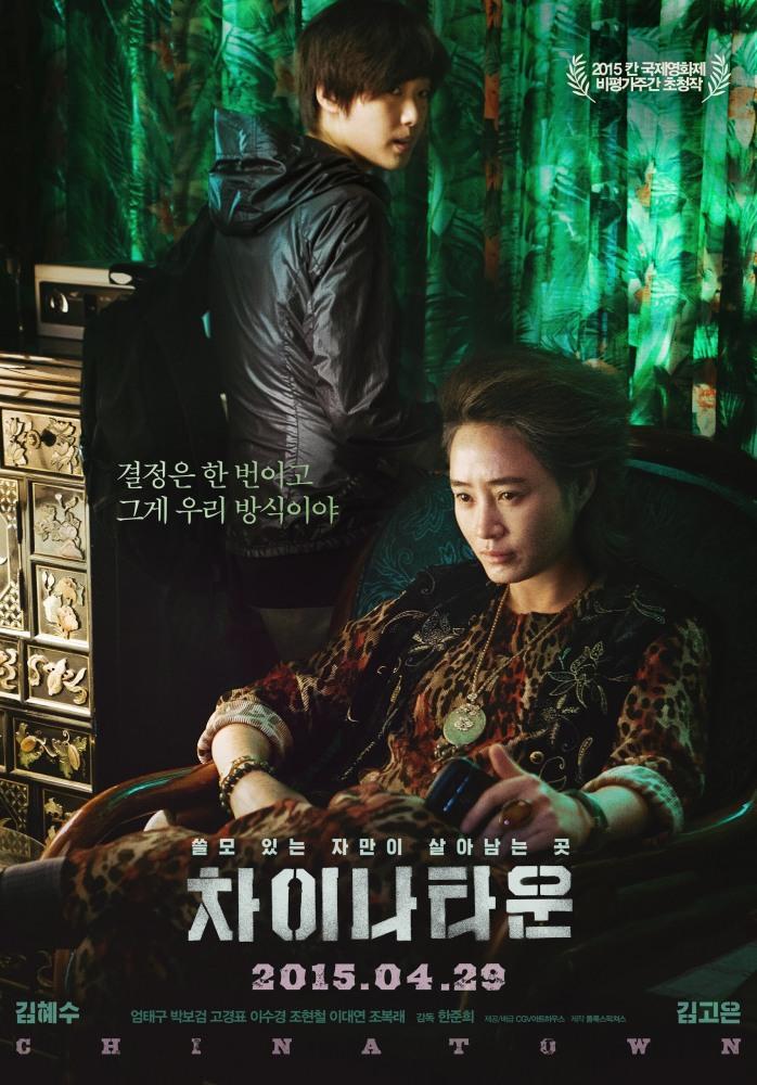 Фильмы мистика китай смотреть онлайн