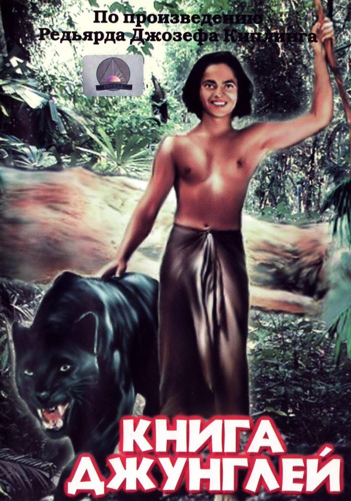 Книга джунглей 2018 скачать торрент