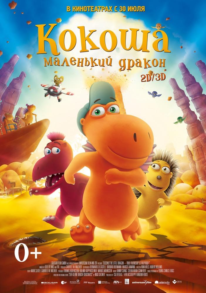Фильм Он – дракон (2015) - Драконы - актеры и роли ...