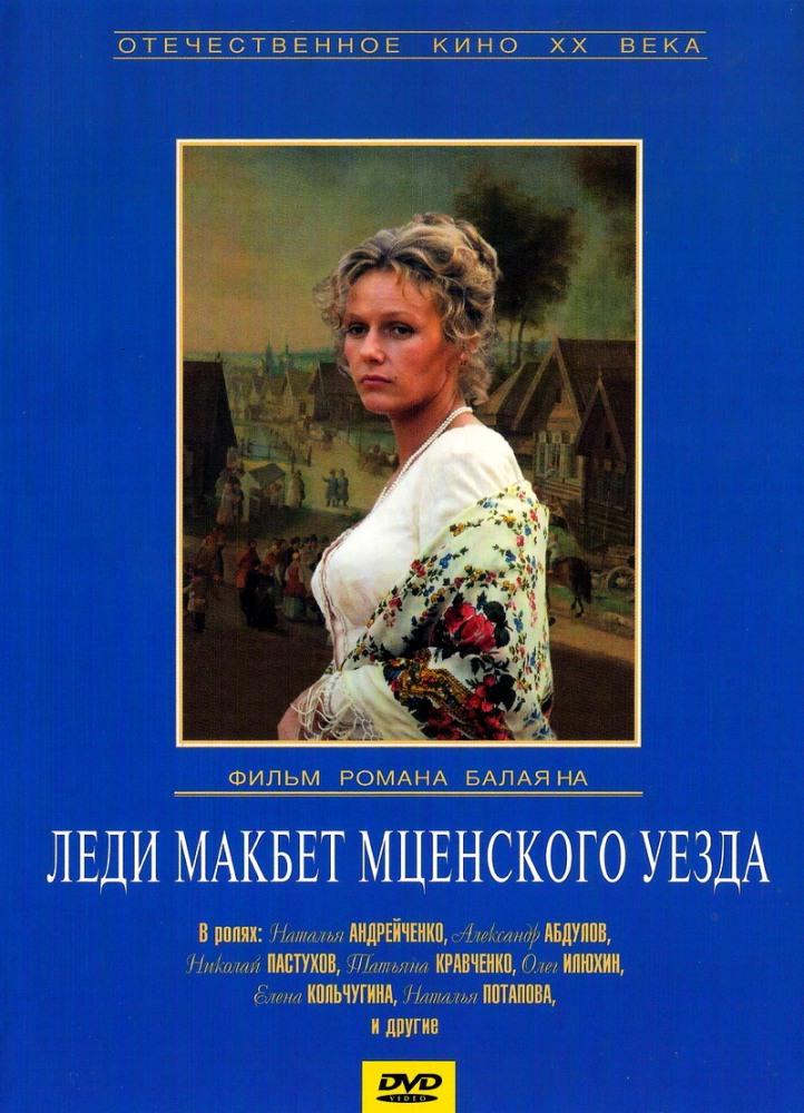 Леди макбет мценского уезда книгу скачать