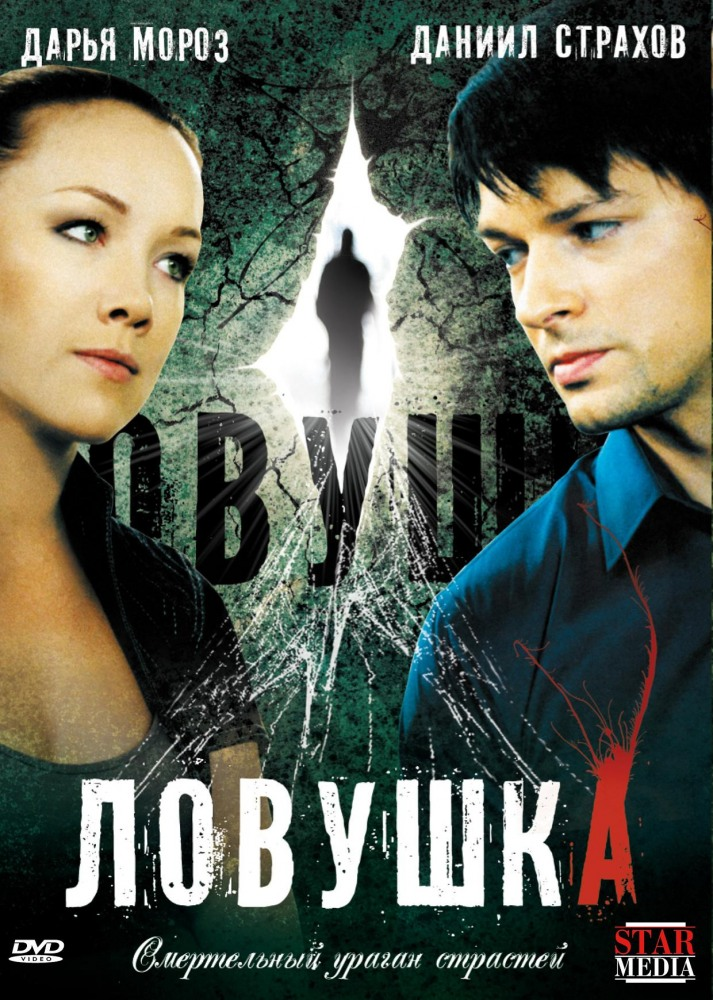 Смотреть все свежие украинские сериалы и фильмы 2018 года