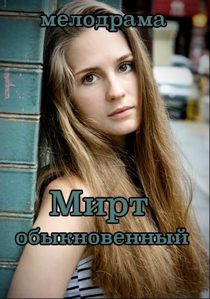 Мирт обыкновенный (2013)