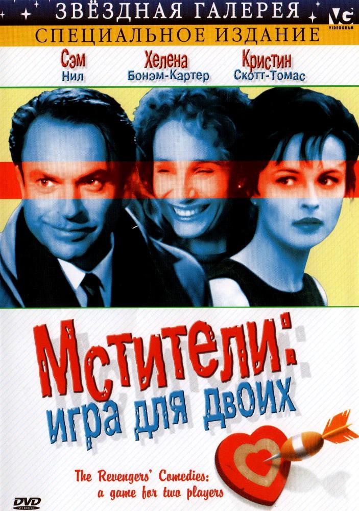 Игры 1998