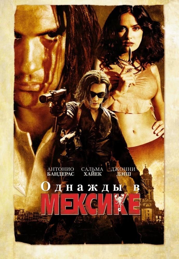 Мексике секс кино