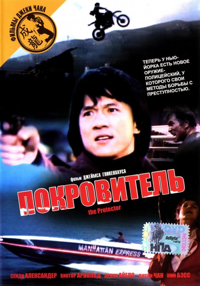 Сматрет фильм protektor