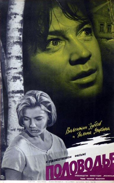 Фильм затаившись через торрент 2016.