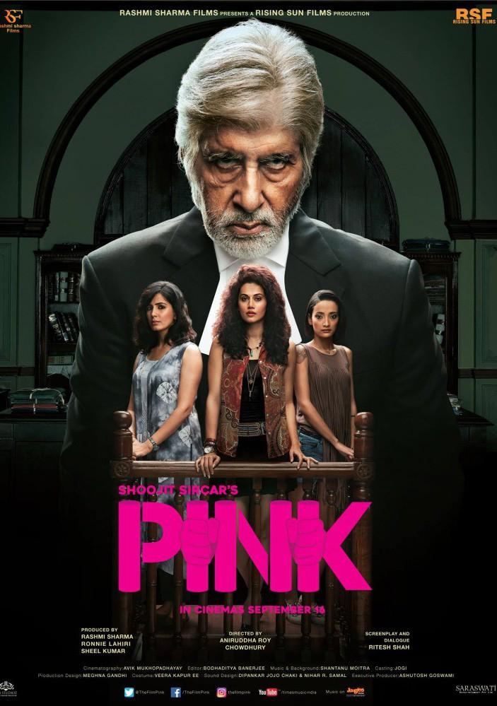 Розовый 2018