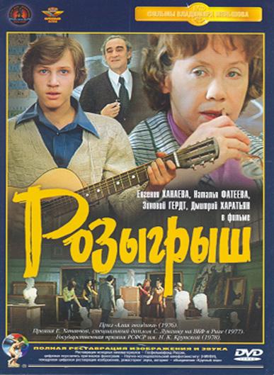 Скачать розыгрыш (1976/dvdrip/1460mb) бесплатно.