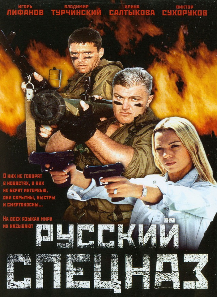 Смотреть онлайн спецназ по русски 2