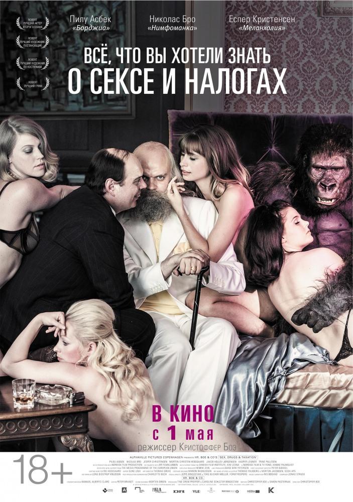 Кино про секс показать