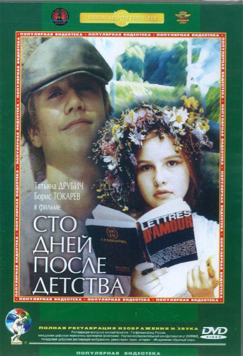 Сто дней до приказа (1990) смотреть онлайн или скачать фильм через.