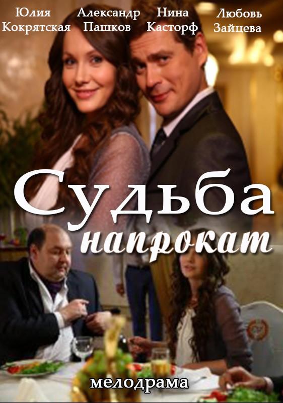 Фильм жених напрокат 2016