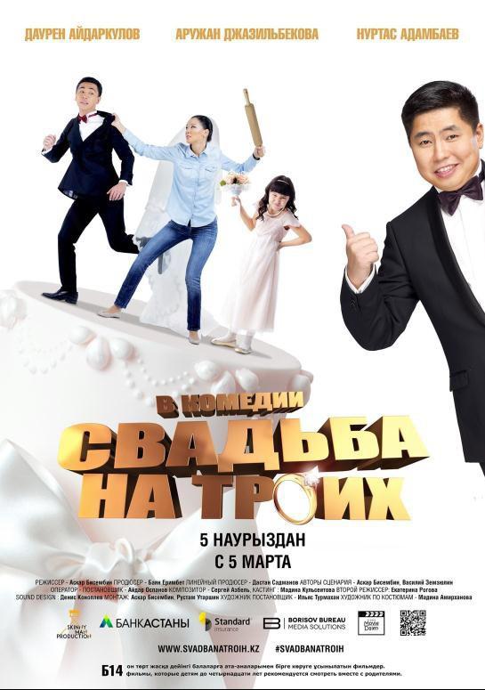 Свадьба на троих (2018) HD 720