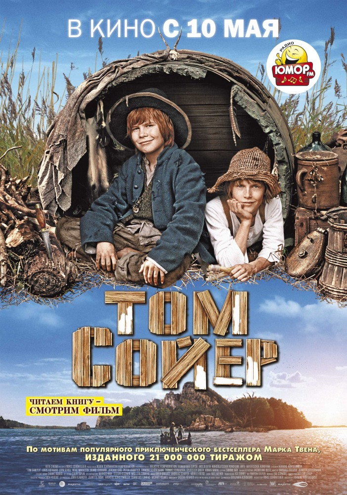 Скачать книгу про приключения тома сойера