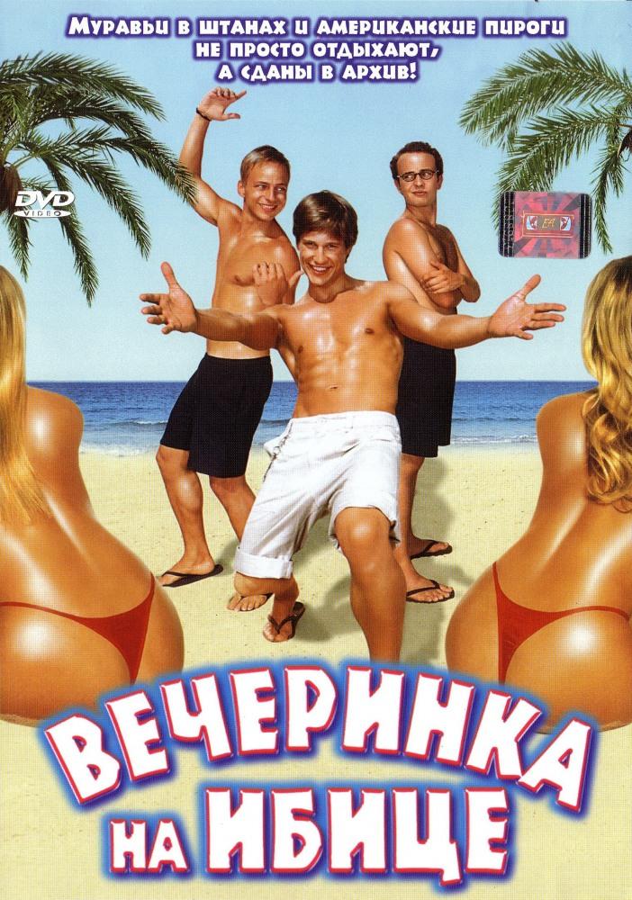 Смотреть секс вечеринки hd 2012