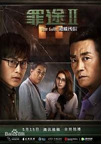 Вина 3 (2018) HD 720