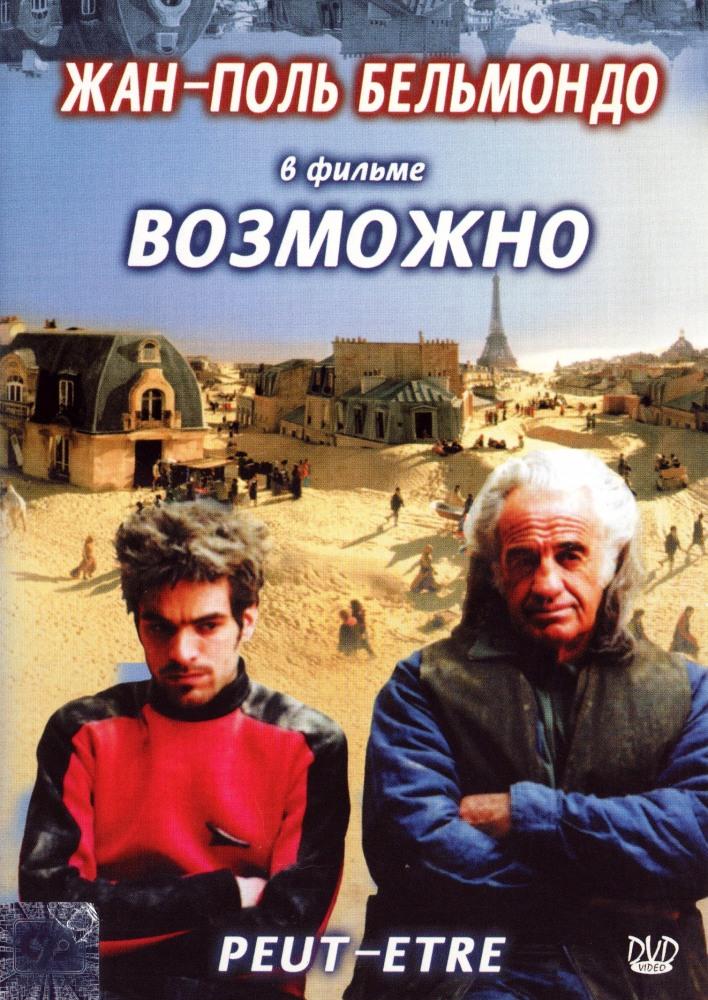 возможно (1998)