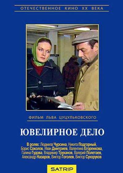 Ювелирное дело (1983) смотреть онлайн советский фильм.