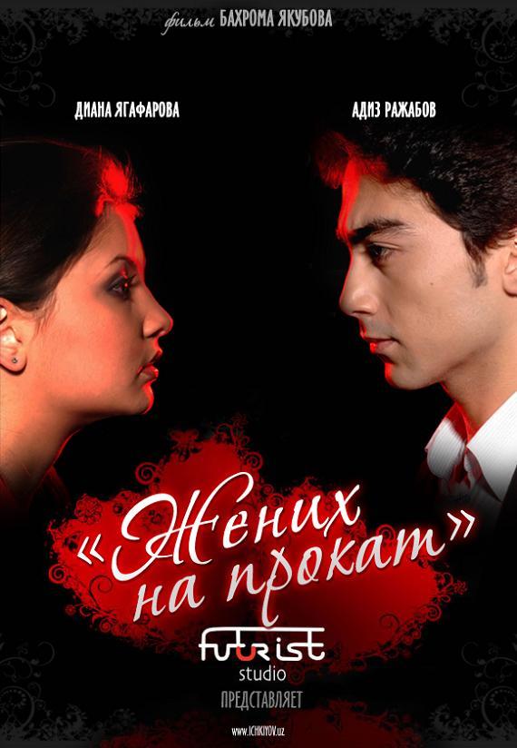Жених напрокат узбек фильм