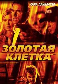 золотая клетка.9 серия