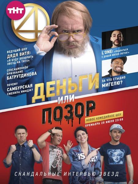 Последние новости и актеры россии
