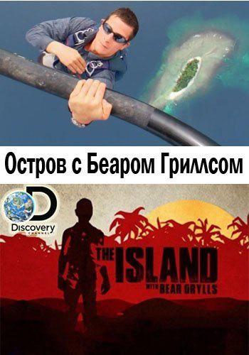 Скачать торрент Остров 25 Серия