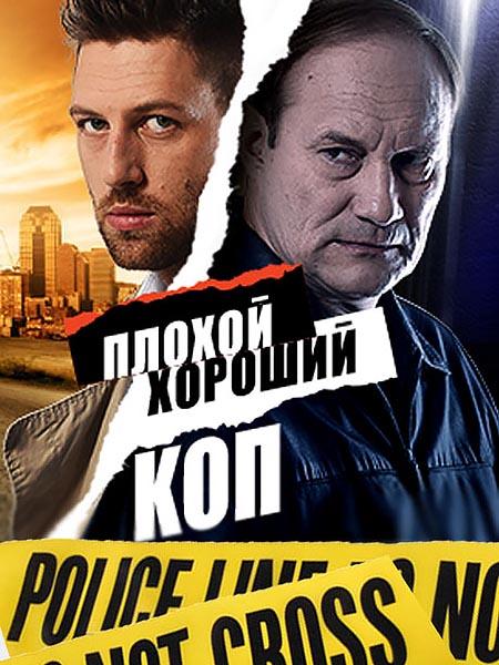 Русский сериал  fasttorrentru