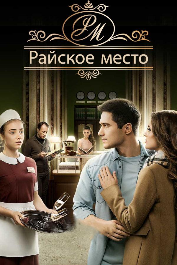 Кадры из фильма битва экстрасенсов украина 1 сезон на русском языке