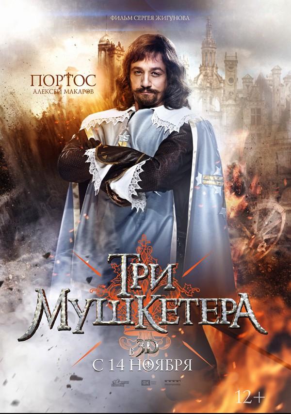 «Мушкетёры Екатерины Сериал Смотреть Онлайн  » / 2003